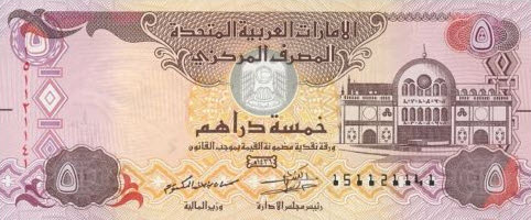 P26e United Arab Emirates 5 Dirhams Year 2015
